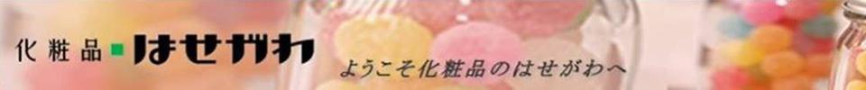 HASEGAWA楽天市場店:資生堂化粧品でネット販売を許可された商品を扱っております。認定店