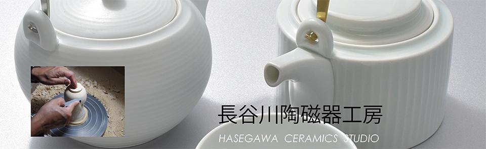長谷川陶磁器工房:食器・雑貨を扱うお店です。