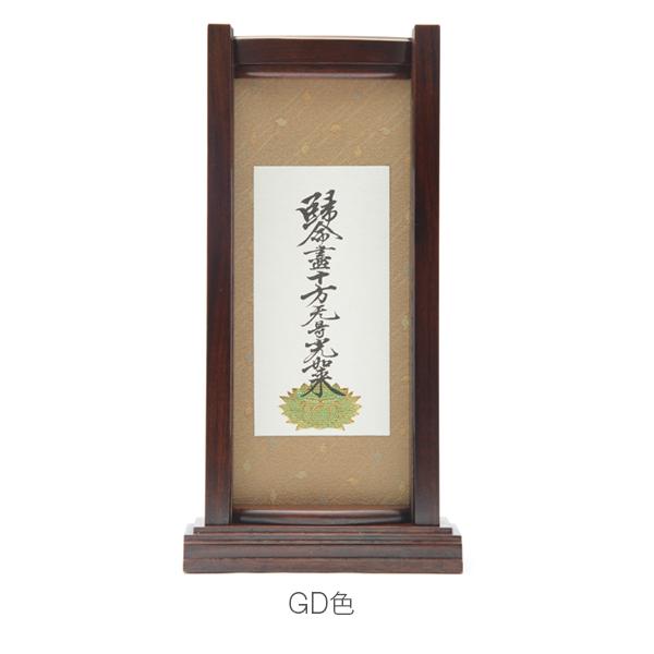 【セット】スタンド紙 十字名号 大