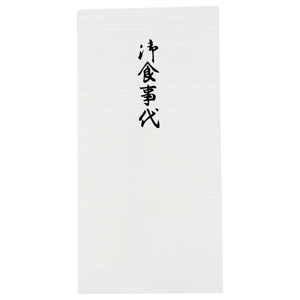 のし袋 封筒 お礼 寺院 お寺【のし袋 御食事代 ノ2267】はせがわ
