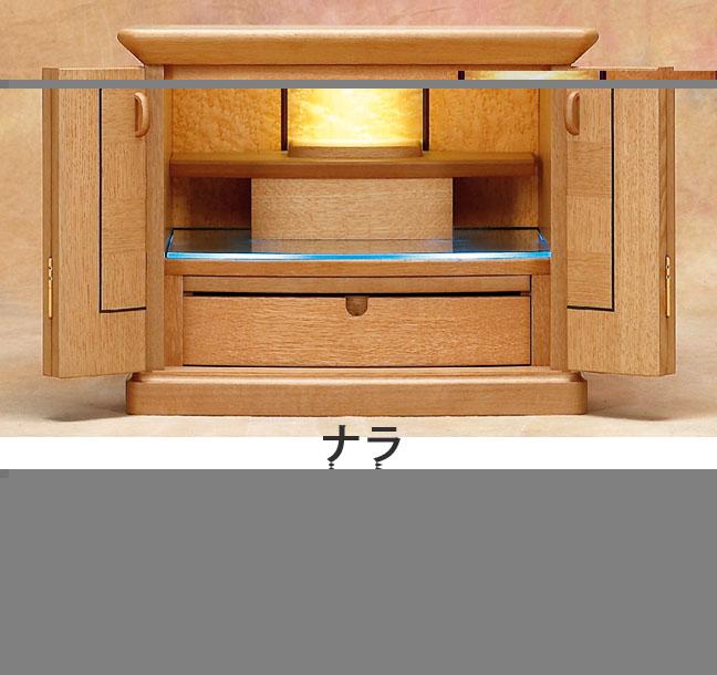 モダン仏壇 上置き型 モザイクIII・IV-α 20号 ナラ材・カリン材黒檀の象嵌でスッキリ モザイク