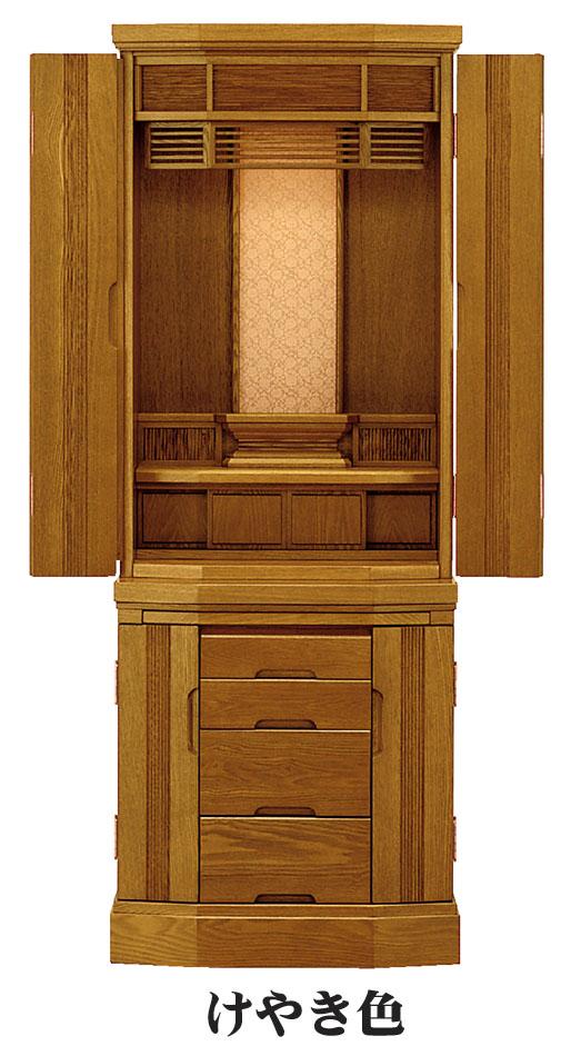 モダン仏壇 床置き型 木蓮 16×45号 ウォールナット色/ケヤキ色スマートな仏壇 木蓮
