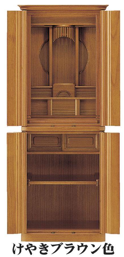 モダン仏壇 床置き型 ドリーム 16×46号 ダーク桑色/ケヤキブラウン色材質の質感を活かしたモダン仏壇