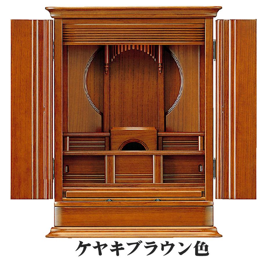 モダン仏壇 上置き型 ドリーム 15×22号 ダーク桑色/ケヤキブラウン色気品の高いモダン仏壇