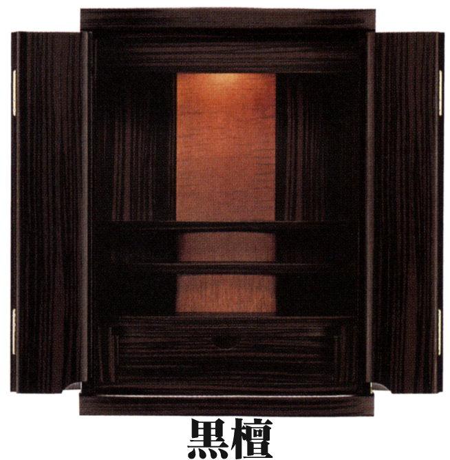 仏壇 上置き型 スイートIII 18号 黒檀