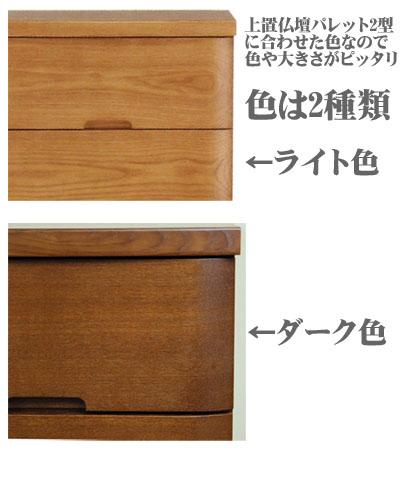 仏具・仏壇台(キャビネット) パンサー 4段タイプ ダーク色/ライト色パレット2型 と同色の仏壇台
