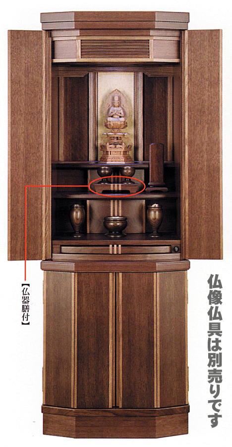 モダン仏壇 コスモス 1500