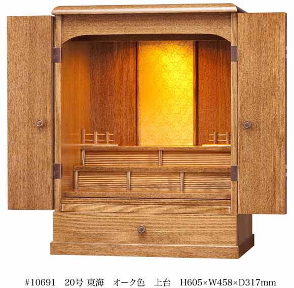 上置き小型仏壇 ミニ仏壇 東海 20号 杢種 オーク色