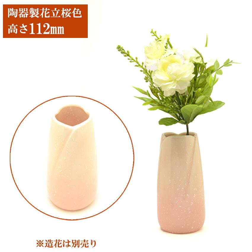 小型 仏壇 におすすめの 仏具 単品 やわらかな印象の 陶器製 祝日 やわらぎ 仏具用品 単品販売 用 さくら色 中型 花瓶 花立 国際ブランド