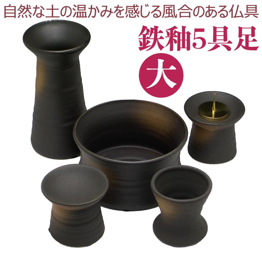 仏具セット 「鉄釉 」 モダン仏具(大)5点セット