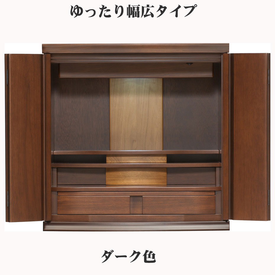 モダン仏壇 上置き型 サーガイル 20号 ダーク色/ミドル色