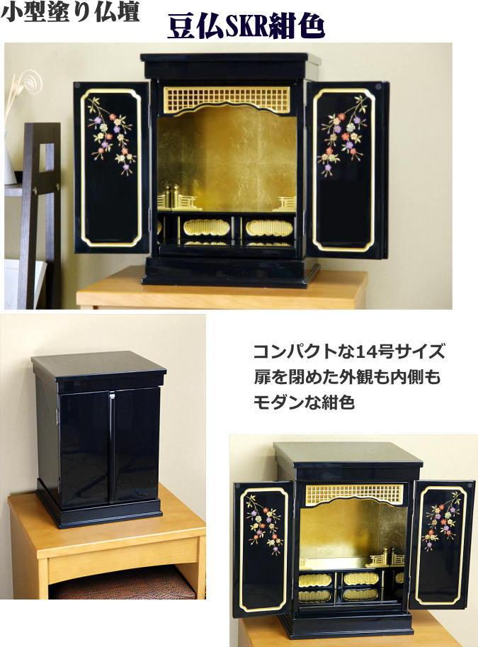 モダン仏壇 上置き型 豆仏 SKR 14号 紺色