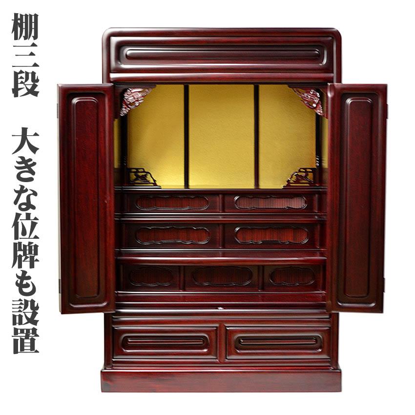 仏壇 小型仏壇 あじさい25号(高75) 桜色 だるま型/上置仏壇 コンパクト