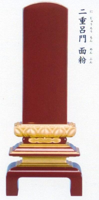 仏具・位牌 二重呂門面粉 4.5号会津塗 高級ため色位牌 【送料無料】