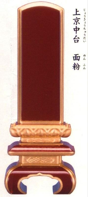 仏具・位牌 上京中台面粉 5.0号会津塗 高級ため色位牌 【送料無料】