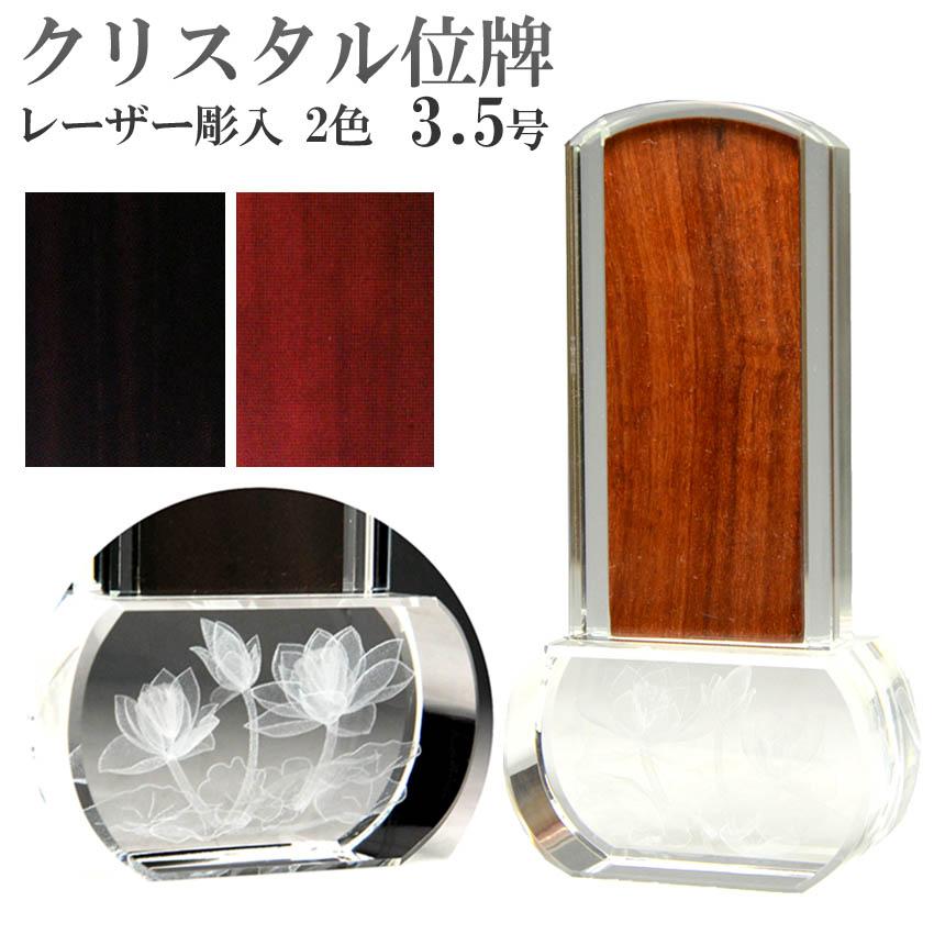 仏具・モダン位牌 クリスタル ロゥタス 3.5号中板1枚入