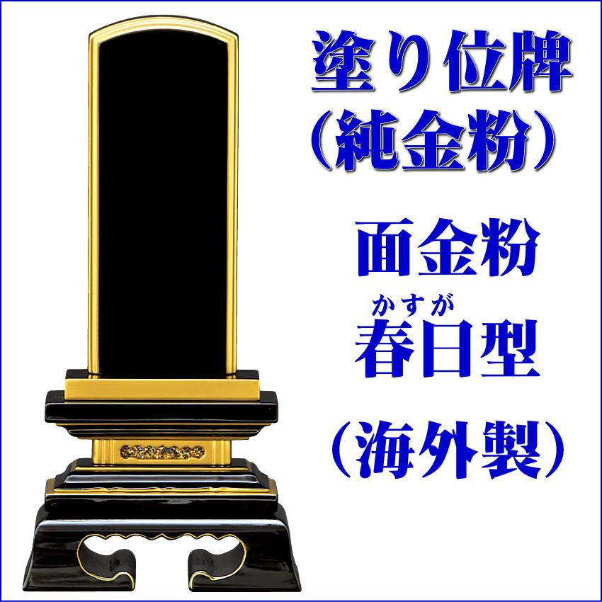 仏具・位牌 春日型 黒塗 5.0号(高242ミリ)塗り位牌 面金粉(純金)海外製 【送料無料】