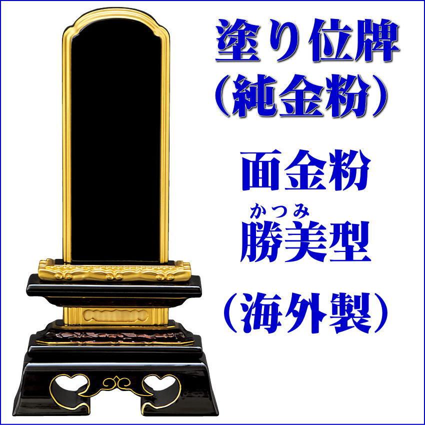 仏具・位牌 勝美型 黒塗 5.5号(高261ミリ)塗り位牌 面金粉(純金)海外製 【送料無料】
