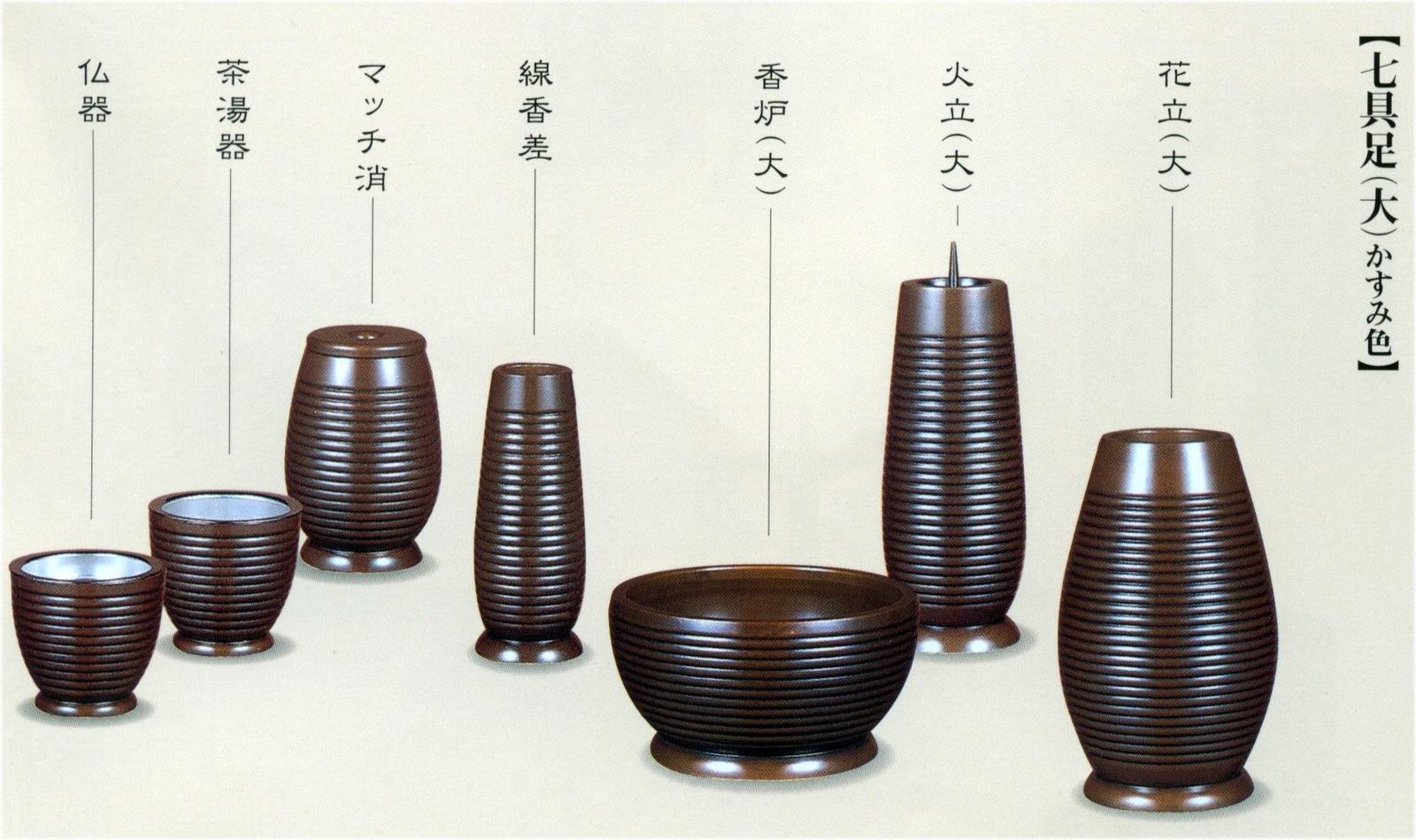 モダン仏具 7点セット 詩仙(大)かすみ色 【送料無料】