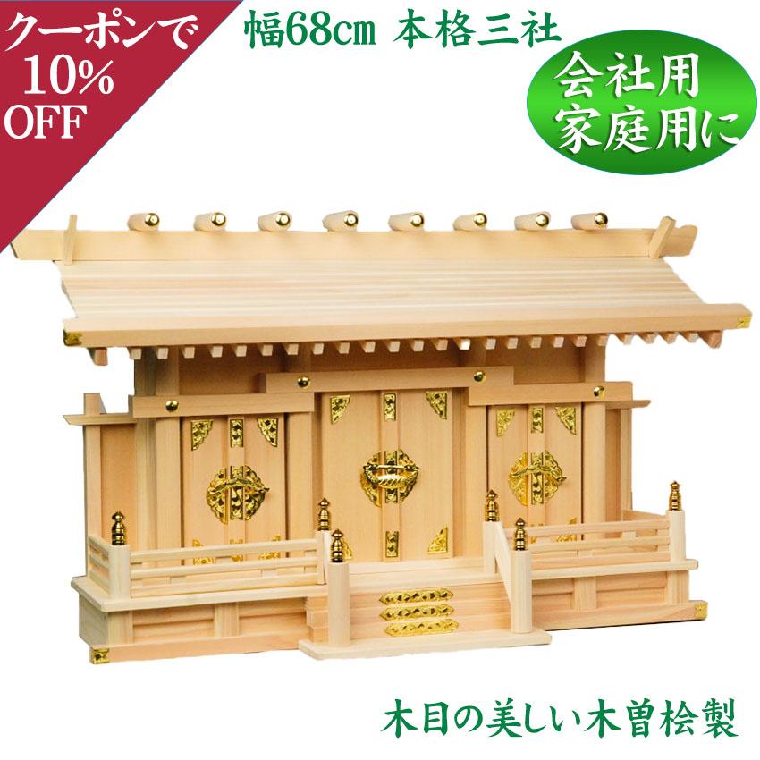 神棚・神具 通し屋根 三社(片屋根)木曽桧 国産・日本製 【送料無料】