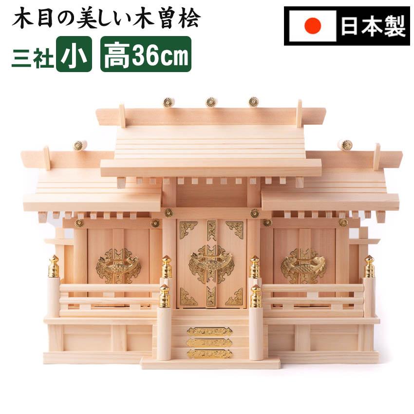 神棚・神具 低屋根違い三社(小 高さ36)木曽桧 国産・日本製 【送料無料】