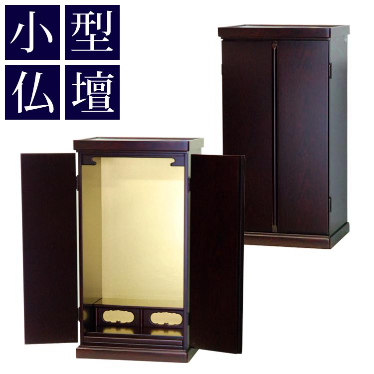 小型仏壇 ミニ仏壇 ER 12巾×22号背高 【送料無料】