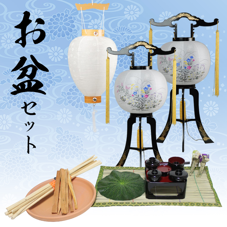 【お盆 セット】お盆ちょうちん一対・吊り下げ提灯・まこもセット・霊供膳・調理簡単 精進料理など計11点セット。