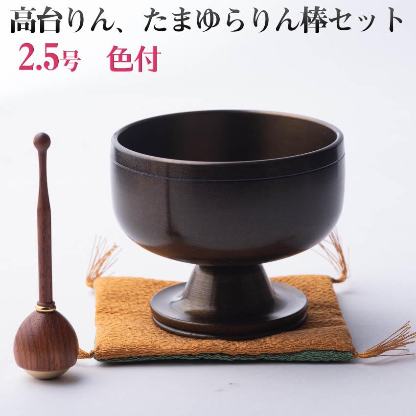 【送料無料】高台りん+たまゆらリン棒セット 色付2.5号