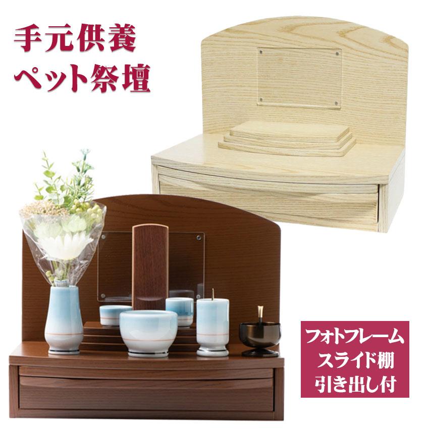 【送料無料】小型 ミニ 仏壇 タイニーステージ パレッツ メープル調