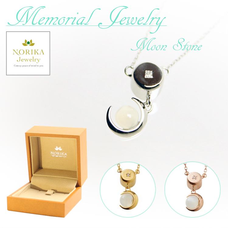 ネックレス NORIKA Jewelry メモリアルジュエリー ムーンストーン モダン仏具 骨壺 送料無料