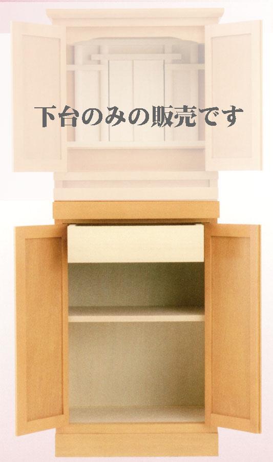 小型で現代的な モダン 祭壇宮 御霊舎 の下台としてお使い下さい の下台 ショップ マンションにおすすめ 下台のみ 登場大人気アイテム メープル色 オーラル