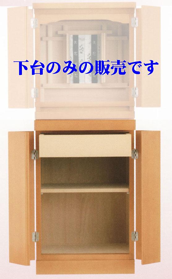 小型で現代的な モダン 祭壇宮 定番から日本未入荷 御霊舎 の下台としてお使い下さい 売れ筋 マンションにおすすめ の下台 下台のみ 四枚戸 メープル色 オーラル
