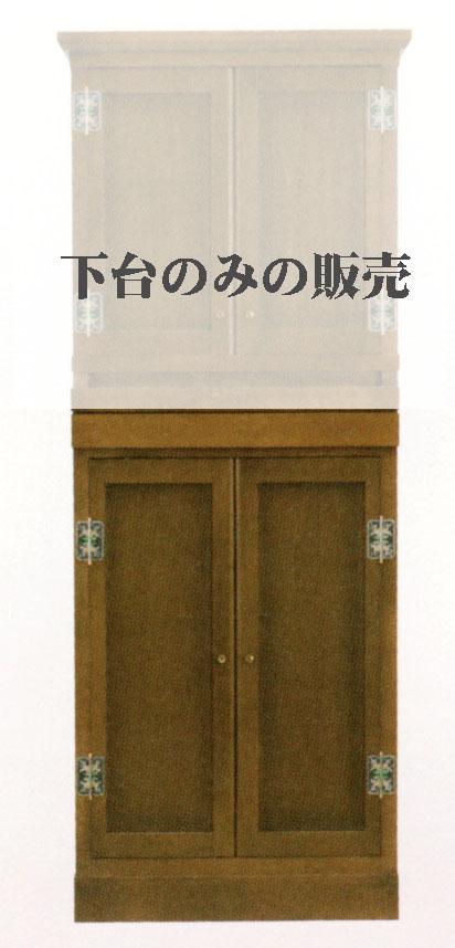 祭壇宮 の下台 オーラル(ウォールナット色)下台のみ