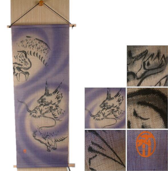 """""""从 ' kurochiku 挂毯墨绘龙"""