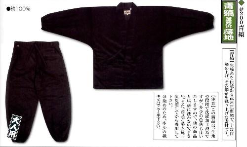 江戸一さむ 200青縞 薄地 夏用 藍染 大 日本製 作務衣 在庫限り