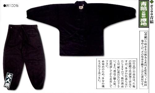 江戸一さむ 500青縞 厚地 藍染 超巾広 日本製 作務衣 在庫限り