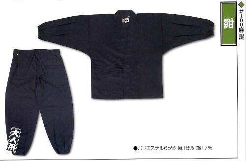 江戸一さむ 100麻混 夏用 紺 大 日本製 作務衣