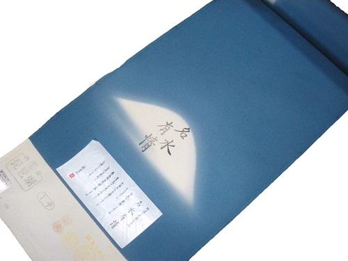 正絹色無地 反物 名水有情 浜ちりめん 共八掛付 日本製 渋ブルー 引き染め 未仕立て 送料無料