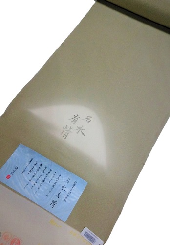 正絹色無地 反物 名水有情 浜ちりめん 共八掛付 日本製 グリーン系グレー 引き染め 未仕立て 送料無料