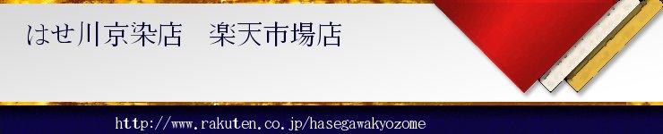 はせ川京染店 楽天市場店:着物、和装小物をあつかうお店です。