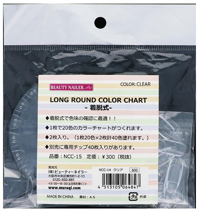 ☆送料無料☆ 当日発送可能 ロングラウンドカラーチャート -着脱式- NCC-14 激安セール