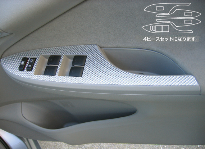 ハセプロ カローラアクシオNZE/ZRE140系(2006・10~2008・9)《マジカルカーボン》ドアスイッチパネル