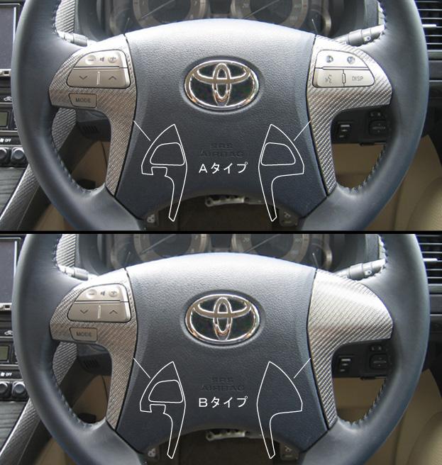 丰田辫子AZE154/156H《majikarukabon》驾驶盘开关面板·A