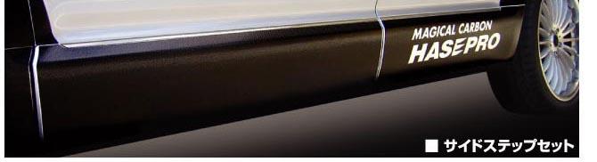 【5日は独自ポイント10倍】ハセプロ 三菱 デリカ D:5 マジカルカーボンサイドステップセット(2枚セット)