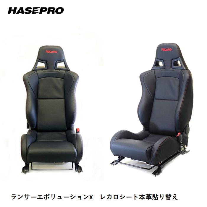 ハセプロ ランサーエボリューションX専用 純正レカロシート 本革シート張替え