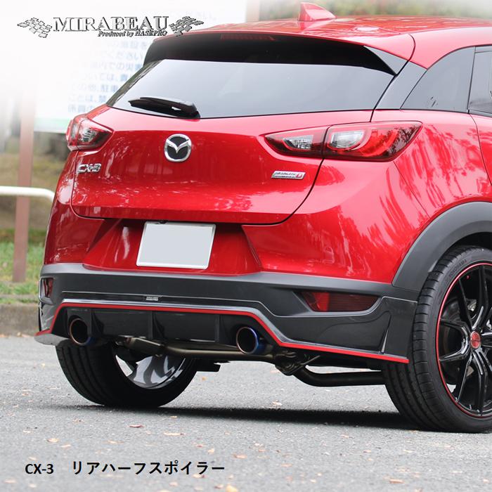 【5日は独自ポイント10倍】ハセプロ マツダ CX-3 リアアンダースポイラー【送料無料】