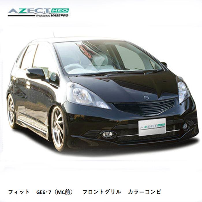 ハセプロ ホンダ フィット(MC前) GE6・7 フロントグリル メタルージュカラーコンビ【送料無料】