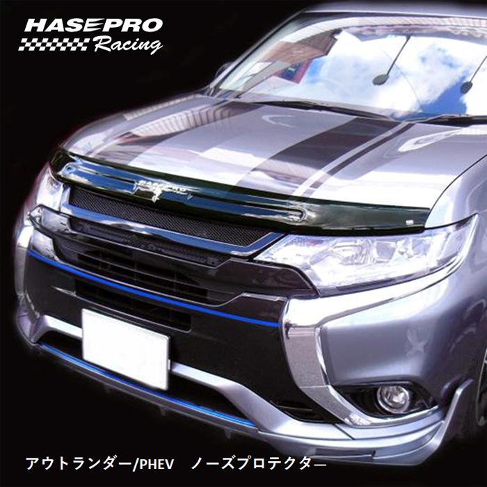 ハセプロ 三菱 アウトランダーPHEV ノーズプロテクター 【送料無料】