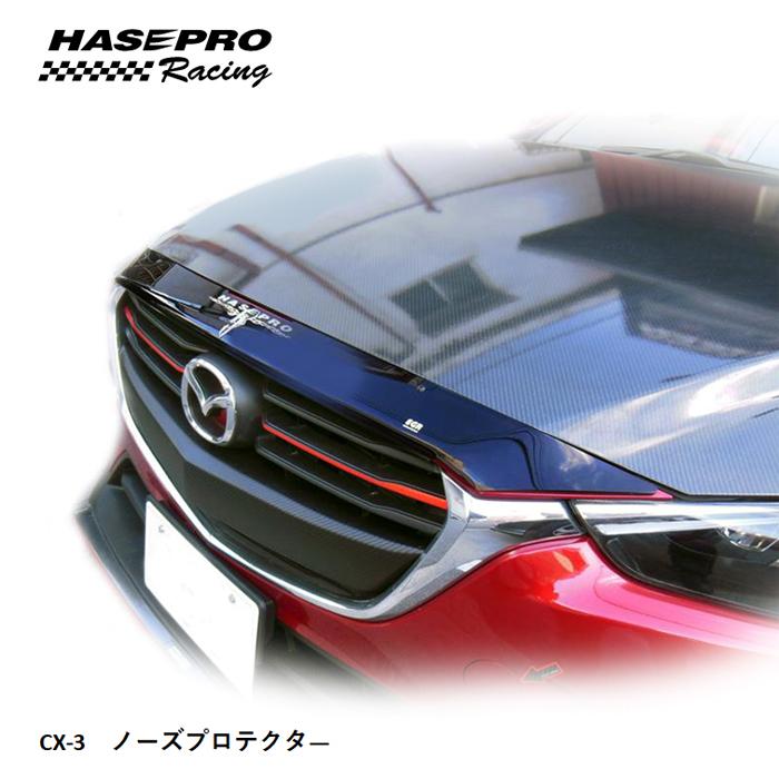 ハセプロ マツダ CX-3 ノーズプロテクター【送料無料】