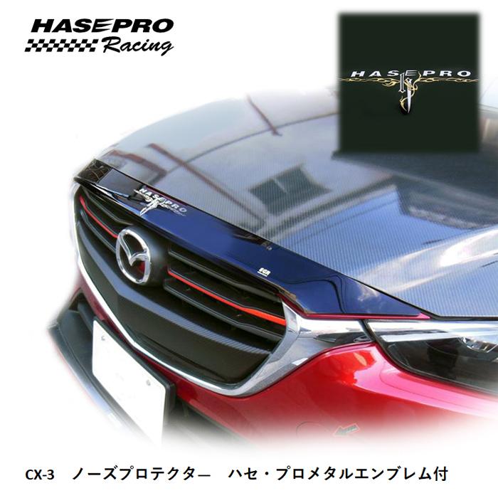 ハセプロ マツダ CX-3 ノーズプロテクター ハセ・プロ メタル調エンブレム付き【送料無料】